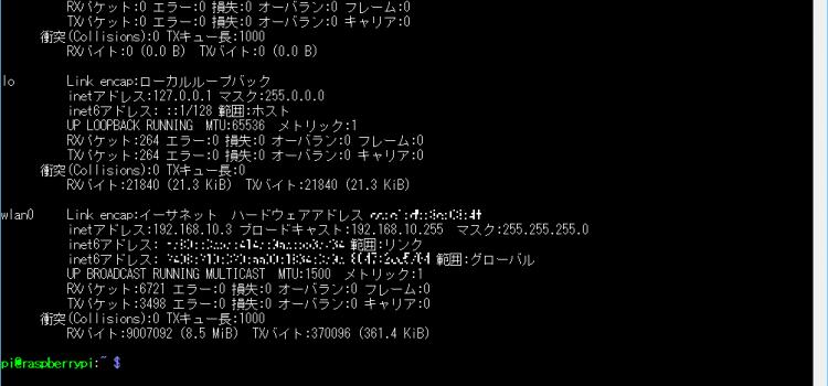 Raspberry Piをリモートディスクトップで操作する